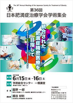 第36回日本肥満症治療学会学術集...
